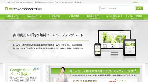 《無料》ホームページテンプレート.com | 商用可能なホームページテンプレート・WordPressテーマが完全無料