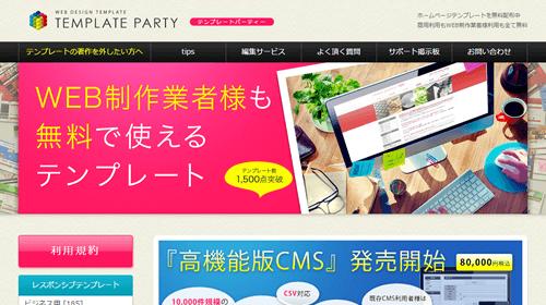 無料ホームページテンプレート Template Party