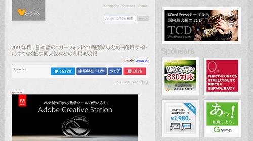 2016年用、日本語のフリーフォント219種類のまとめ -商用サイトだけでなく紙や同人誌などの利用も明記 | コリス