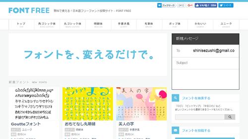 フォントフリー - 無料で使える日本語フォント投稿サイト